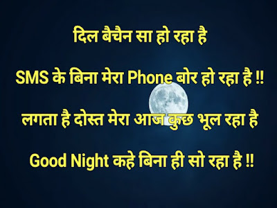Good Night Messages in hindi - गुड नाईट मैसेज इन हिंदी