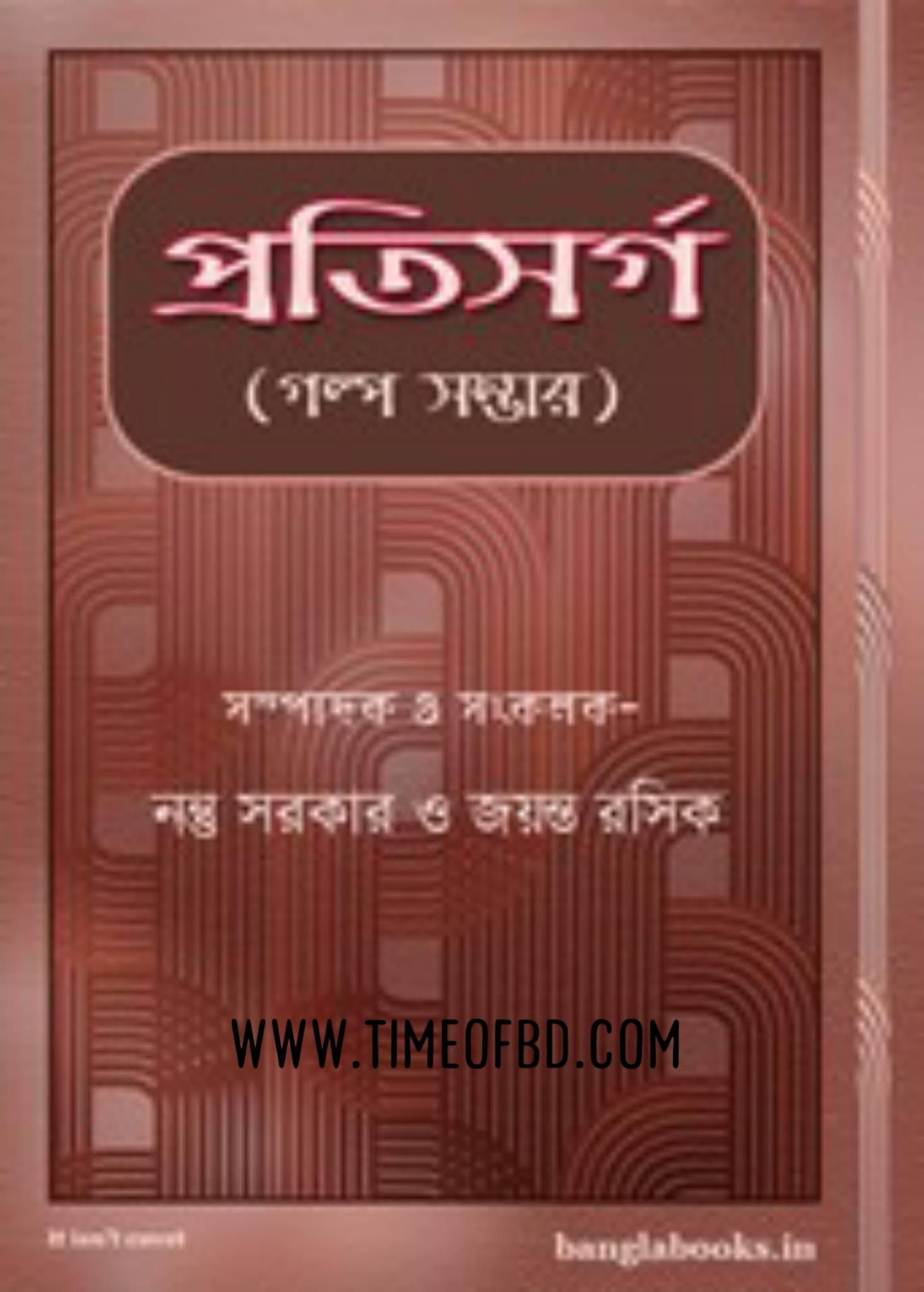 bangla story book,bangla story book online link, bagla story book online order link, bangla story book pdf