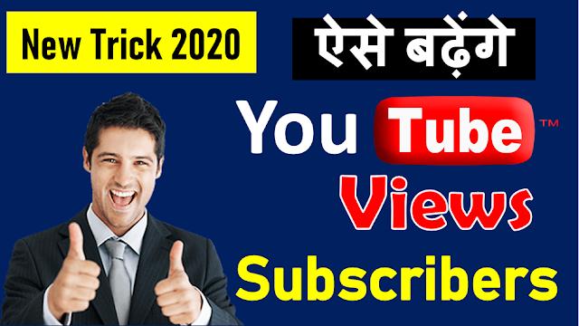 यूट्यूब के व्यूज और सब्सक्राइबर्स कैसे बढ़ाये   How To Increase Youtube Views And Subscribers