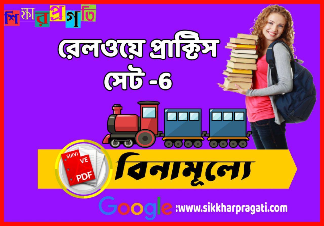 Railway Group D Book In Bengali Pdf