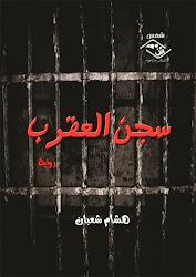 سجن العقرب  هشام شعبان