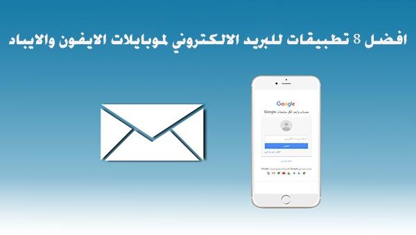 برنامج ايميل للايفون , برنامج التحكم في الشبكة wifi للايفون ,
