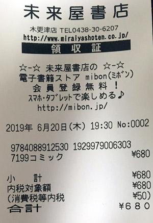 未来屋書店 木更津店 2019/6/20 のレシート