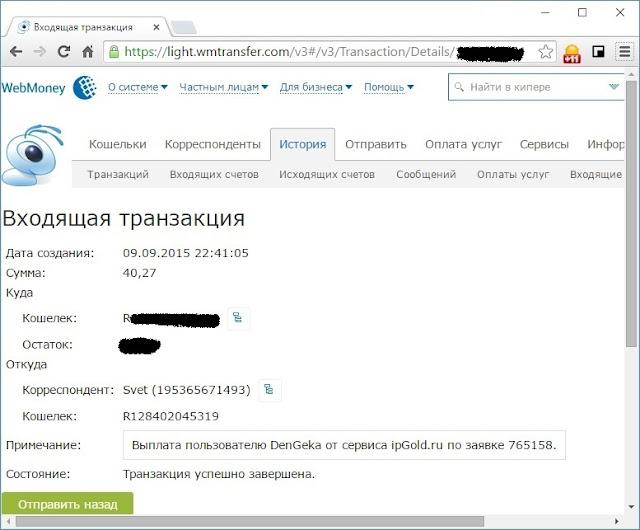IP Gold.ru - выплата на WebMoney от 09.09.2015 года