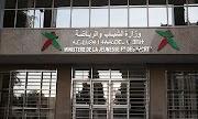 كونكور وزارة الشباب والرياضة باغي اوظفو 30 منصب بالسلم 10 في بزاف التخصصات آخر أجل 2 غشت 2021