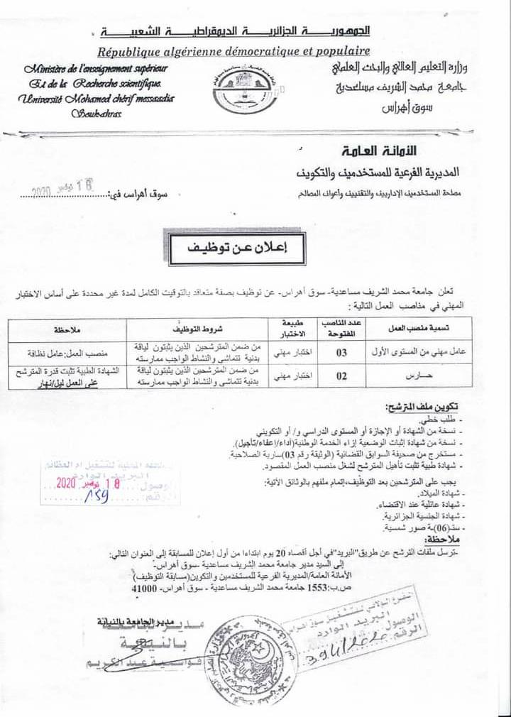 تعلن  جامعة محمد الشريف مساعديه سوق اهراس على فتح مسابقه توظيف