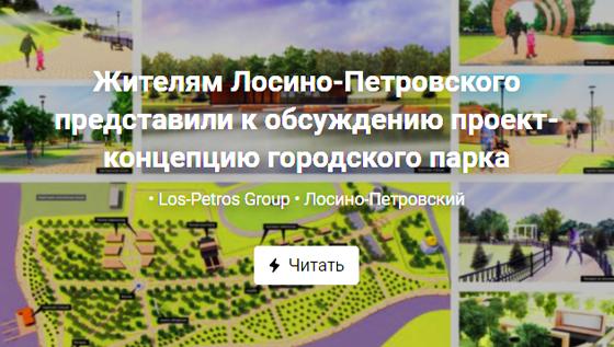 Парк план