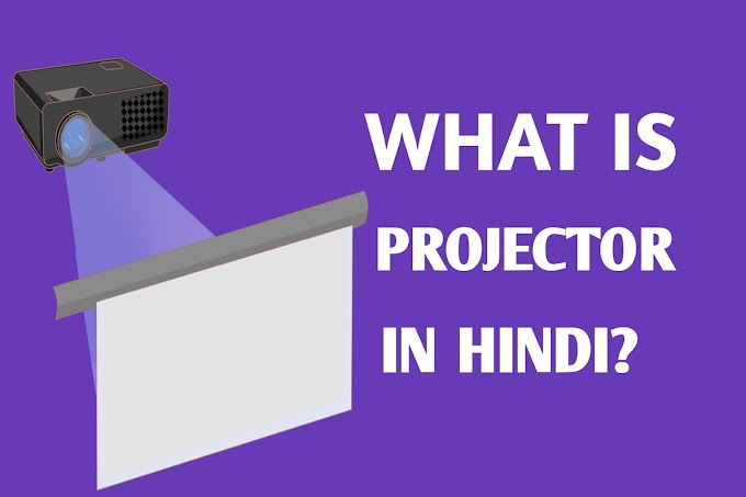 What is Projector in Hindi