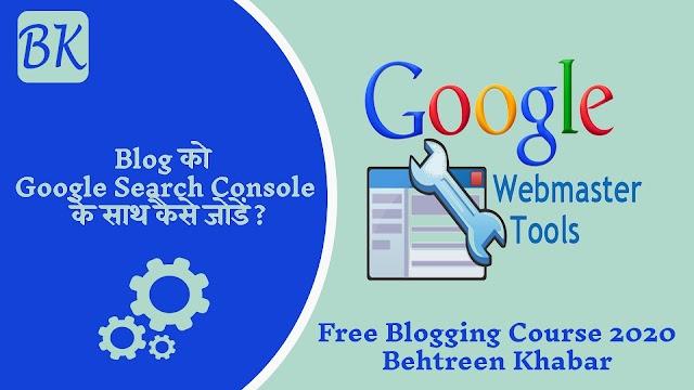Blog को Google Search Console के साथ कैसे जोड़ें ?  How to connect Blog with Google Search Console?