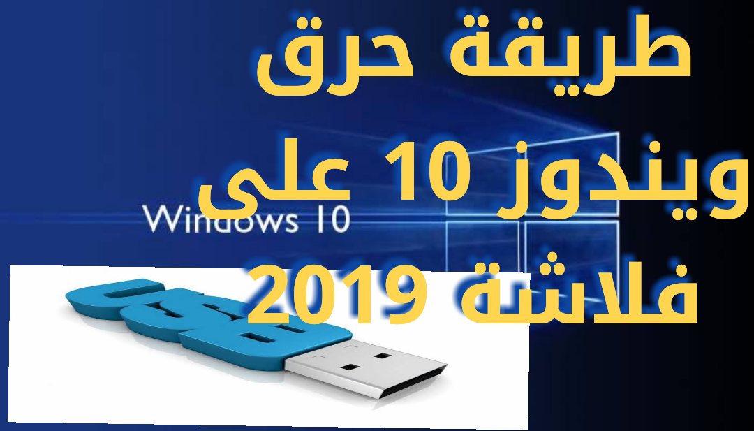 تحميل ويندوز 10 على فلاشة مجانا