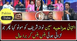 Nawaz Sharif funny videos
