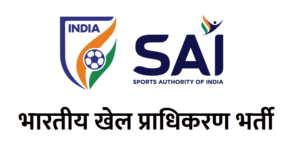 SAI Recruitment & Job Vacancy