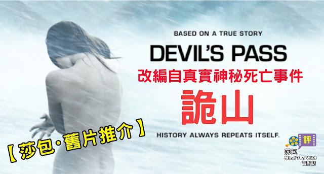 【影評】結局有驚喜的《詭山》│ Devil's Pass / The Dyatlov Pass Incident