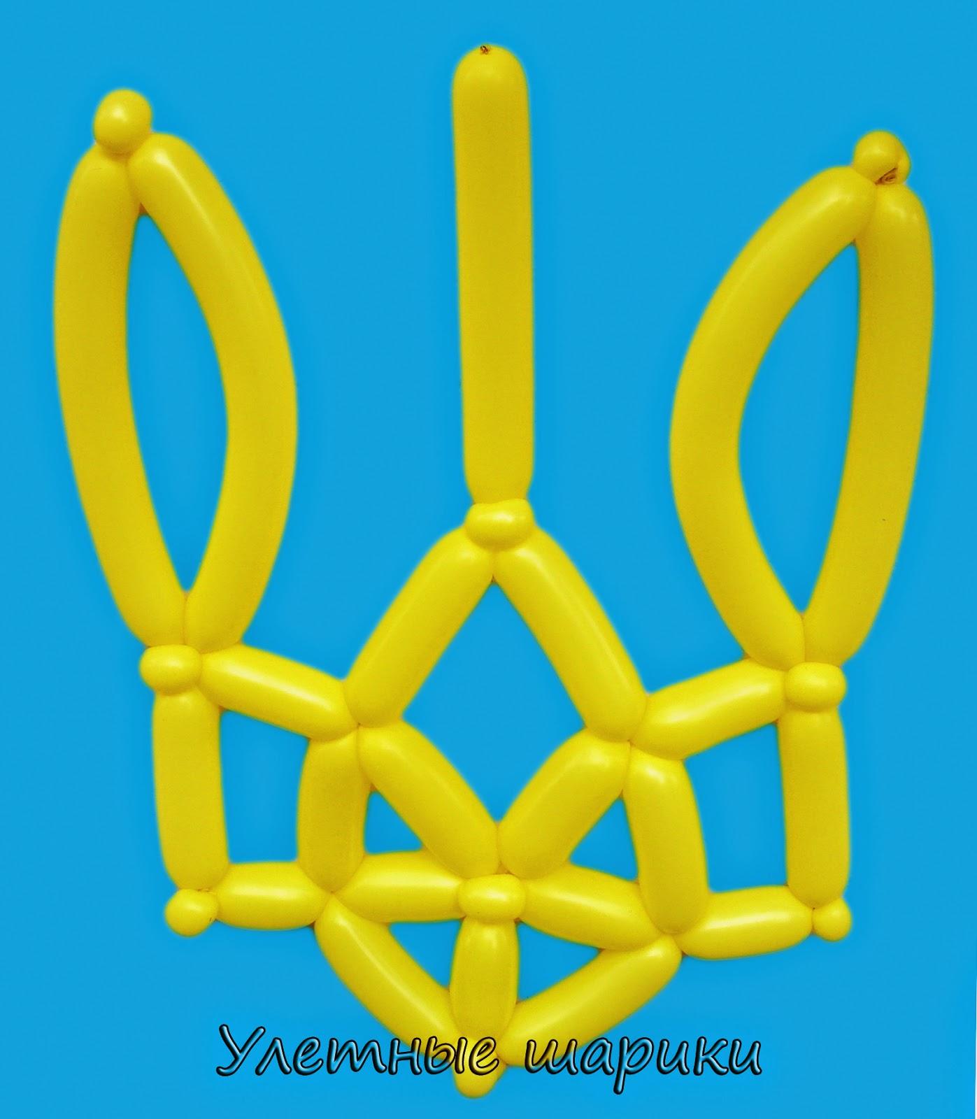 Герб Украины из шаров