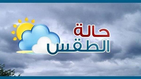 حالة الطقس  الجمعة 15 نوفمبر 2019