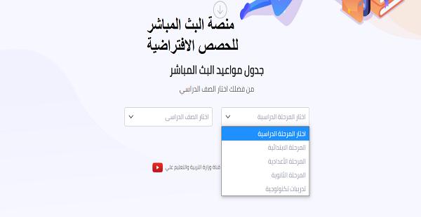 منصة البث المباشر للحصص الافتراضية