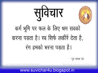 Karm bhoomi par fal ke liye shram sabko karana padata hai.
