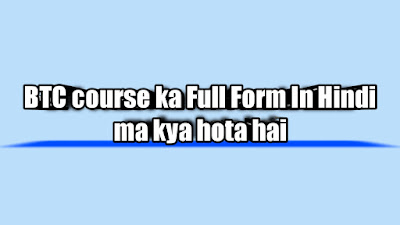 BTC Ka Full Form In Hindi
