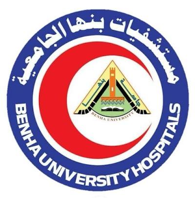 مبادرة مستشفى بلا تدخين   بمستشفيات جامعة بنها