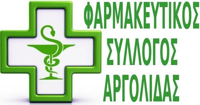 Ο Φαρμακευτικός Σύλλογος Αργολίδας συγκεντρώνει υγειονομικό υλικό