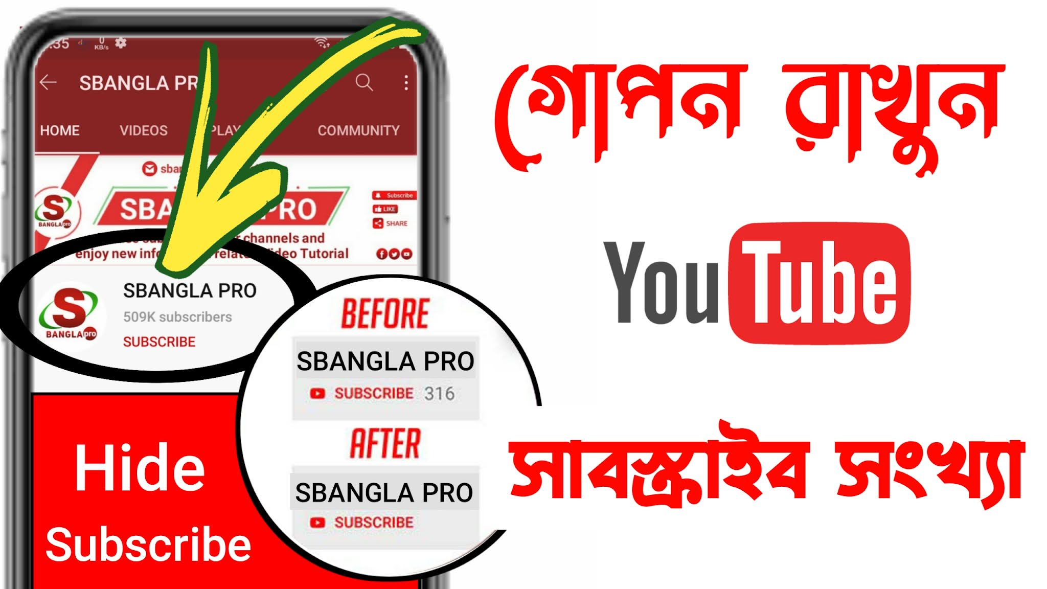How To Hide Subscribers On Youtube In Android Mobile Bangla 2021 !! Hide Youtube Channel Subs Count on Android