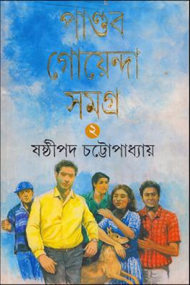 Pandob Goyenda Samagra-2 by Sasthipada Chattopadhyay (pdfbengalibooks.blogspot.com)