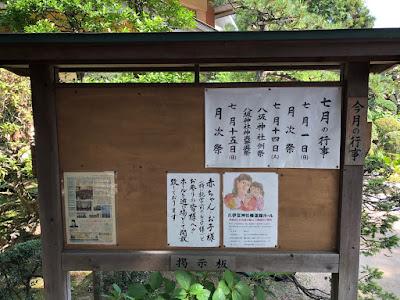 七月の行事(平成30年)
