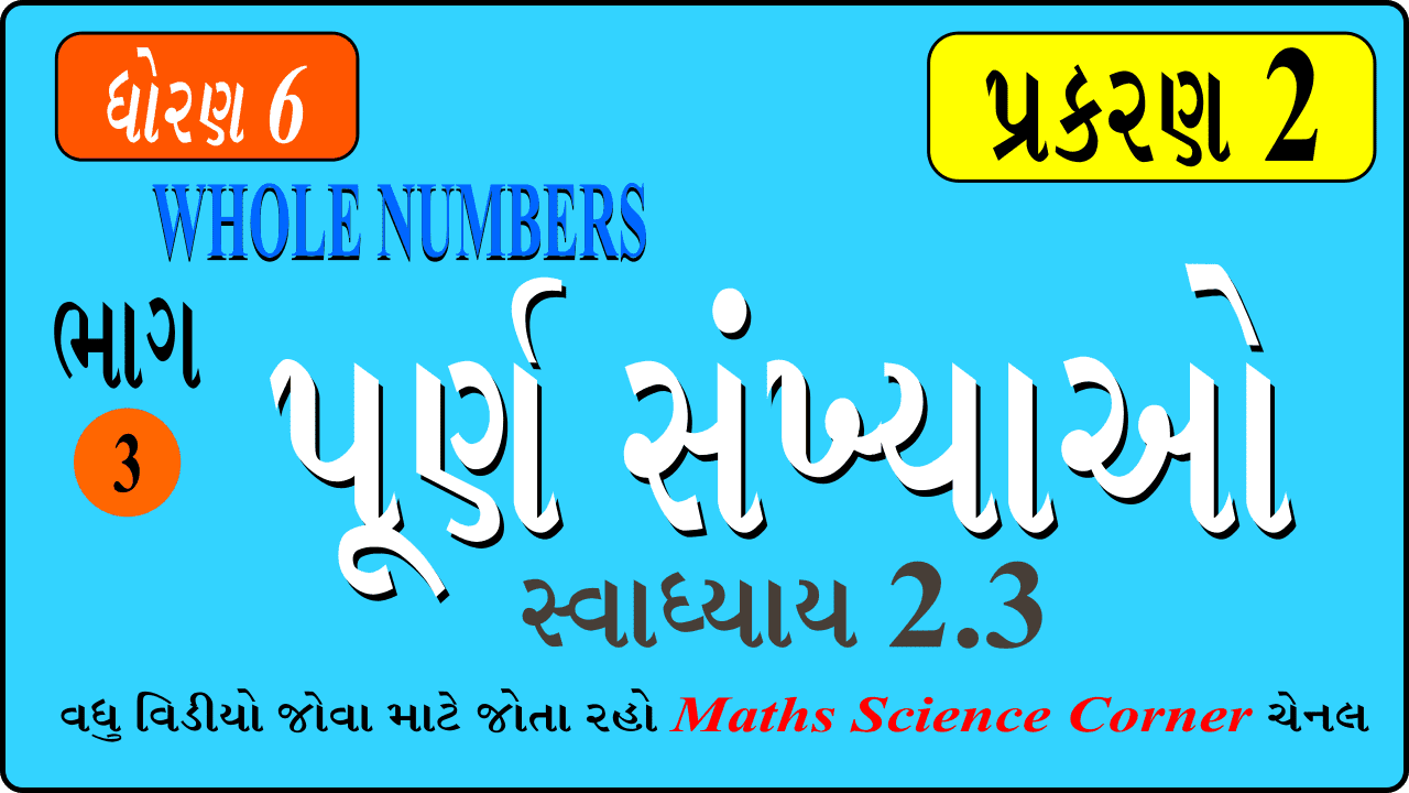 Maths Std 6 Chapter 2 Exercise 2.3 Video