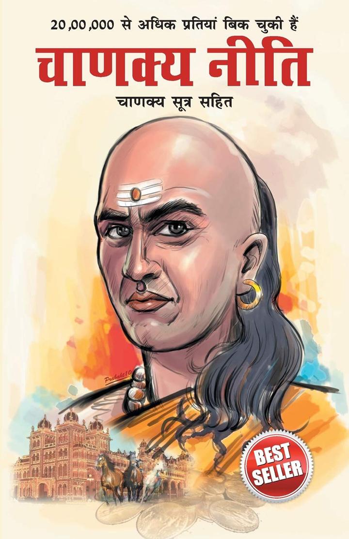 chanakya-neeti-book-in-hindi