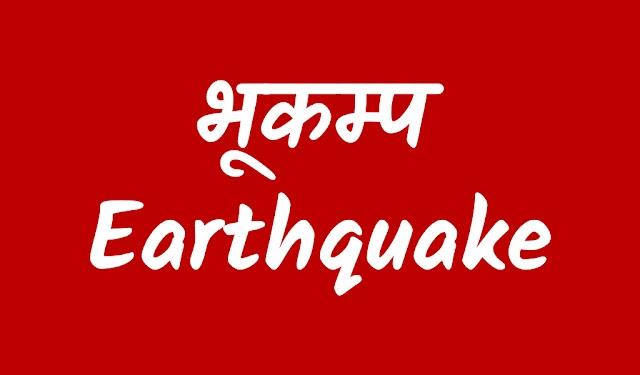 भूकंप (Earthquake) से सम्बंधित 20 महत्वपूर्ण प्रश्न।
