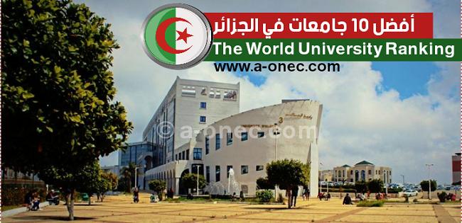 ترتيب افضل 10 جامعات في الجزائر