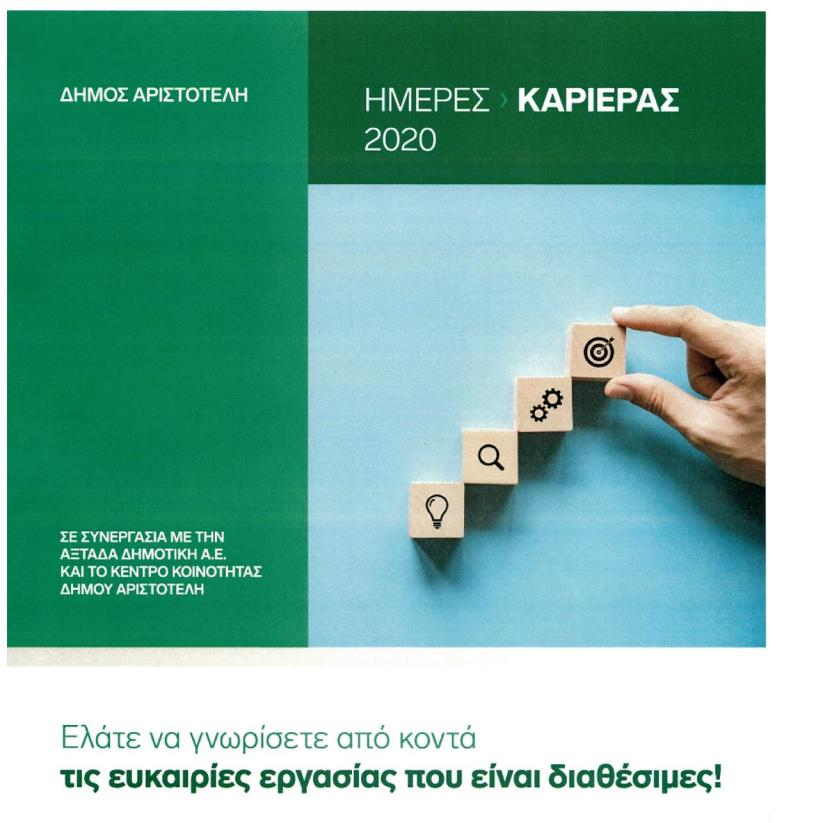 Ημέρες καριέρας 2020  για  6η Συνεχόμενη χρονιά   στον δήμο Αριστοτέλη
