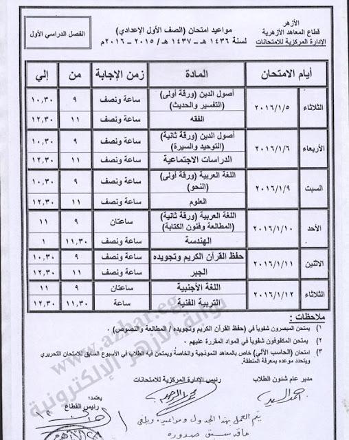 جدول امتحانات المراحلة الاعدادية الازهرية ( الجديد) – الفصل الدراسي الاول 2016 م