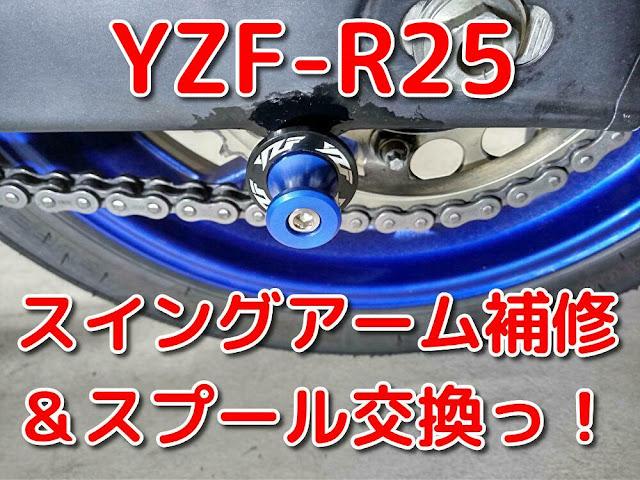 YZF-R25 スイングアーム スプール