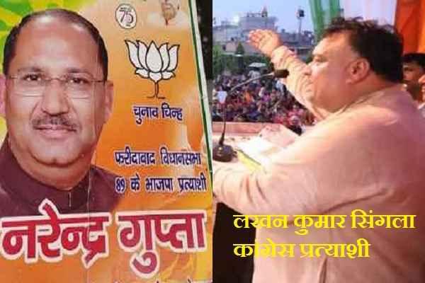 lakhan-kumar-singla-told-narendra-gupta-ac-me-baithne-wala-neta