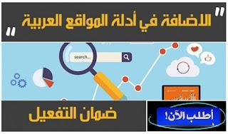 Add site اضافة موقعك او اعلانك في 100 دليل وموقع عربي ومنتدى