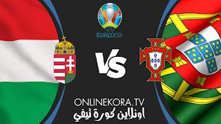 مشاهدة مباراة البرتغال والمجر القادمة بث مباشر اليوم  15-06-2021 بطولة أمم أوروبا