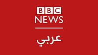 قناة بى بى سى عربى الاخبارية بث مباشر - BBC Arabic Live
