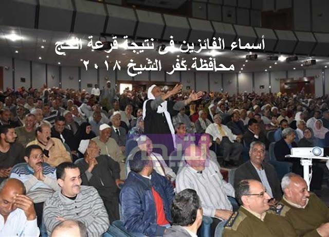 أسماء الفائزين فى نتيجة قرعة الحج محافظة كفر الشيخ 2018