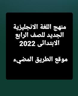 منهج اللغة الانجليزية للصف الرابع الابتدائى الترم الاول 2022