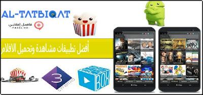 أفضل تطبيقات مشاهدة وتحميل الافلام