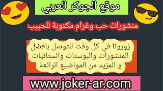 منشورات حب وغرام مكتوبة للحبيب 2019 - الجوكر العربي