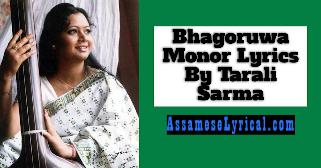 Bhagoruwa Monor Lyrics