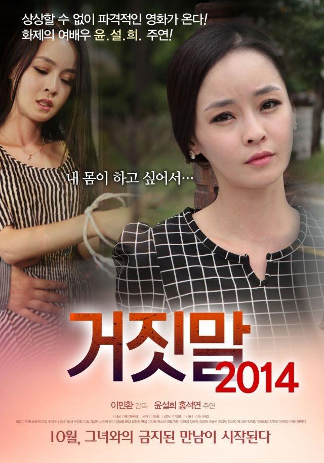 Lies (2014) Full Korea 18+ Adult Movie Online Free