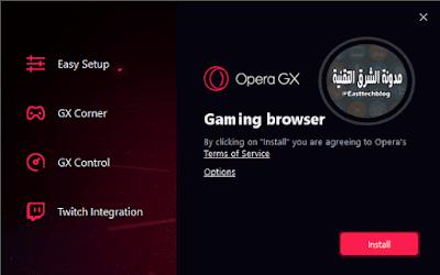 متصفح Opera GX اول متصفح خاص للالعاب فقط من اوبرا