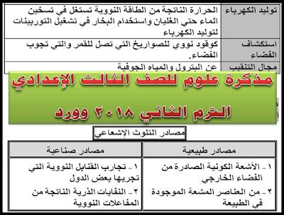 مذكرة علوم للصف الثالث الإعدادي الترم الثاني 2018 word