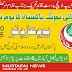یومِ تأسيس  مصطفائی تحریک پاکستان 💟 یوم عزم نو25 جولائی 2020