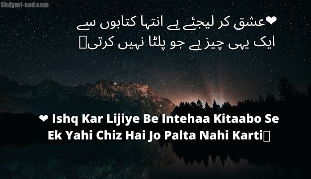 Latest Collection Of Urdu Whatsapp Status