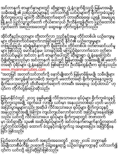 Daring Pose Photos Of Zar Zar Htet Was Discussed In Legislature Meeting