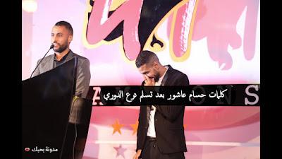 حسام عاشور بعد تسلم درع الدوري